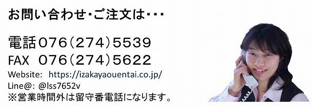金沢直送 居酒屋応援隊