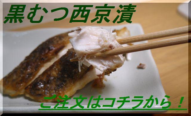 黒むつ(カーディナルフィッシュ)西京漬け