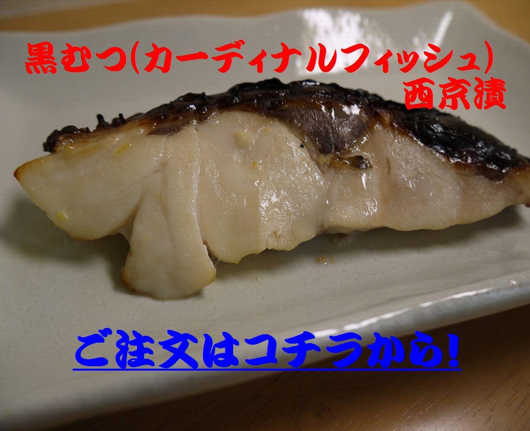 待望のお手頃価格で美味しい漬魚...