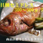遂に登場!金目鯛セミドレスは煮付に最高ですよ♪
