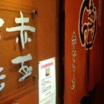 「金沢おでん」の人気店に行ってきました。【金沢おでんレポート】