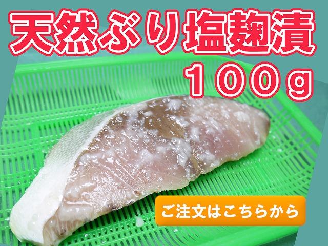 天然ぶり塩麹漬100g