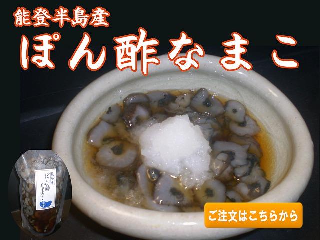 能登半島産ポン酢ナマコ