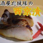 ワンランク上の西京漬「ミナミカゴカマス西京漬70g」を値下げします!