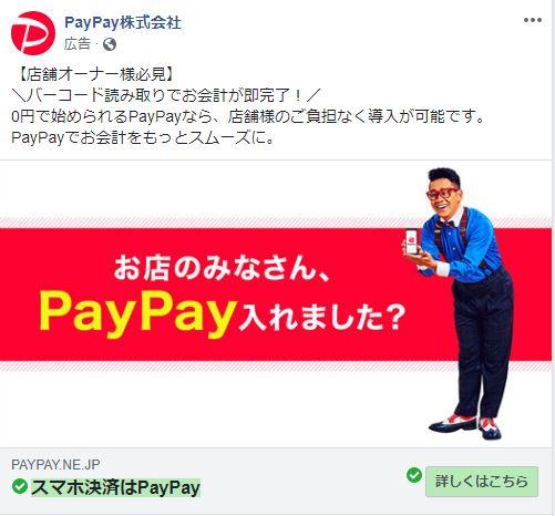 PayPay広告