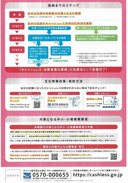 経産省キャッシュレス決済2