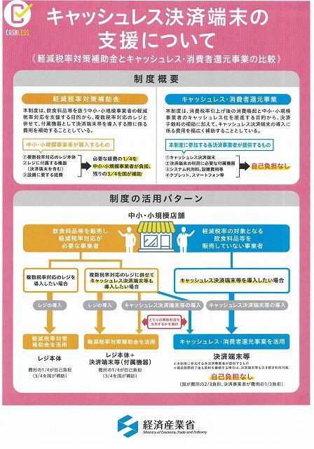 経産省キャッシュレス決済3