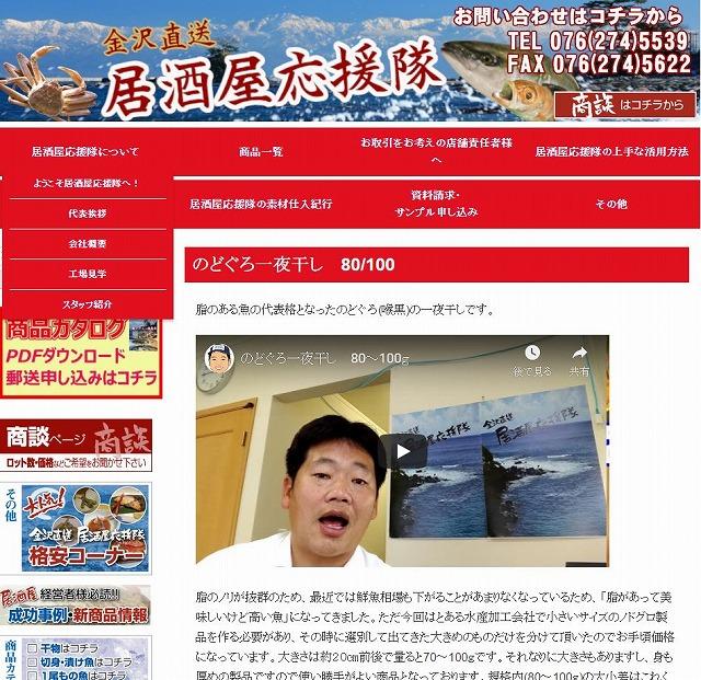 居酒屋応援隊ホームページ