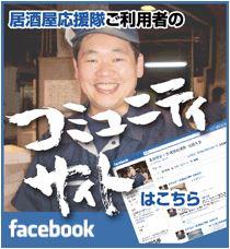 居酒屋応援隊Facebook