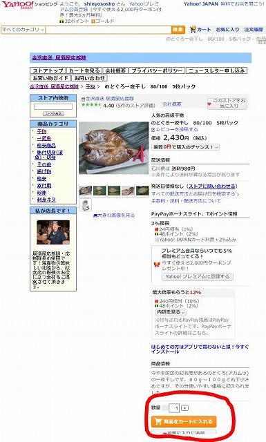 居酒屋応援隊Yahoo!店