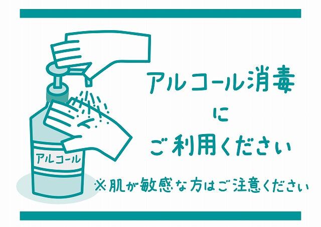 コロナウイルス対策アルコール消毒