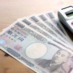 新型コロナウイルスによる自粛・休業で倒産しないために居酒屋さんがすべきこと【資金繰り編】~日本政策金融公庫の「新型コロナウイルス感染症特別貸付」を実際に申し込んでみました~