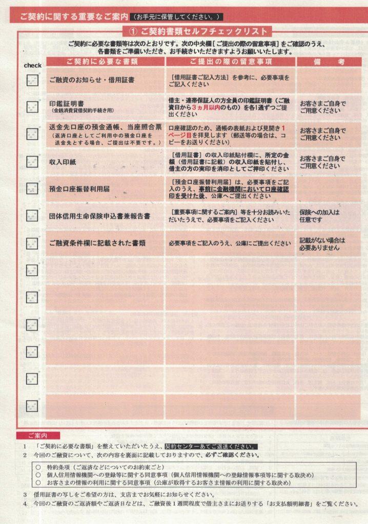 日本政策金融公庫の契約書類チェックリスト