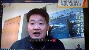 NHK持続化給付金インタビュー