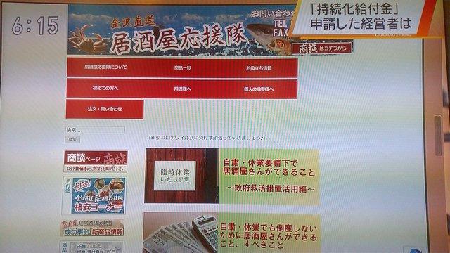 NHK取材 居酒屋応援隊