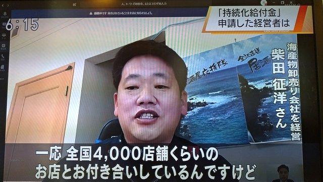 NHKインタビュー 居酒屋応援隊