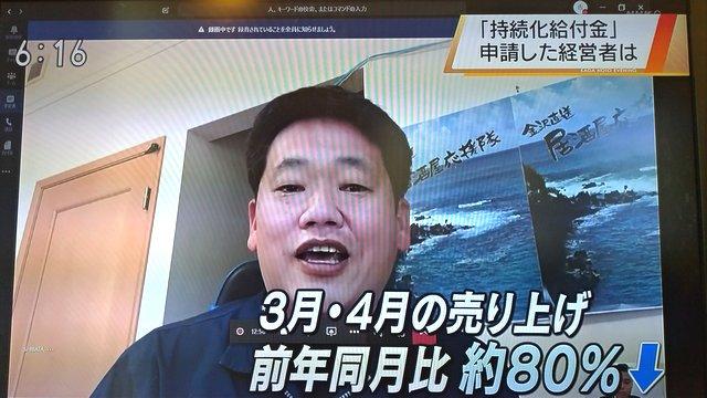 NHK居酒屋応援隊インタビュー