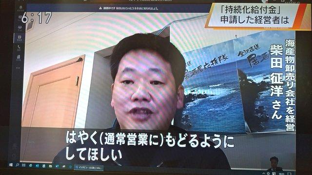 持続化給付金 NHK居酒屋応援隊