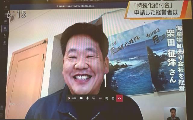 持続化給付金NHKインタビュー