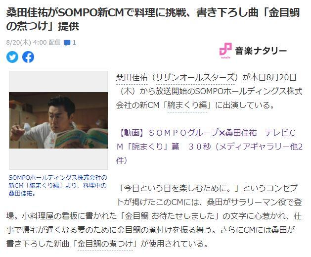 Yahooニュース 金目鯛の煮付け記事