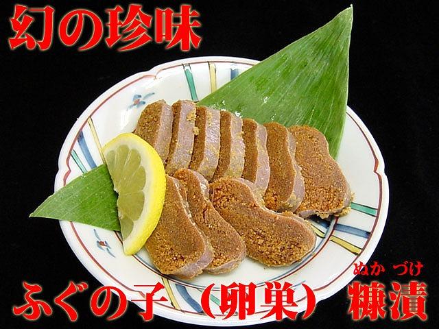 石川県の特産品「ふぐの子糠漬け」は食材としては面白いけど ...