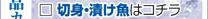 切身・漬け魚