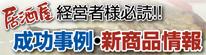 居酒屋応援隊ブログ