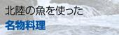 北陸の魚を使った名物料理