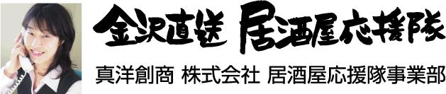 真洋創商 株式会社 居酒屋応援隊事業部