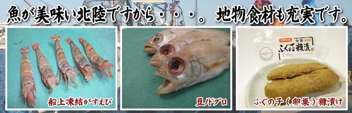 魚が美味い北陸ですから・・・。地物食材も充実です。