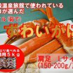 冷凍ボイルズワイガニ セクション(肩・足) Lサイズ