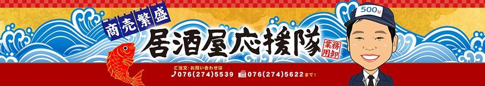 魚仕入れは金沢直送【居酒屋応援隊】