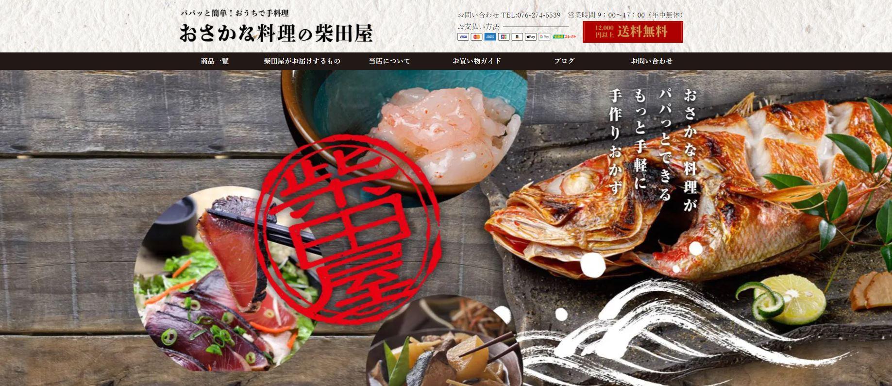 おさかな料理の柴田屋イメージ