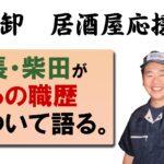 店長・柴田の自己紹介 ~プライベートから職歴、できることまで何でもお話します~