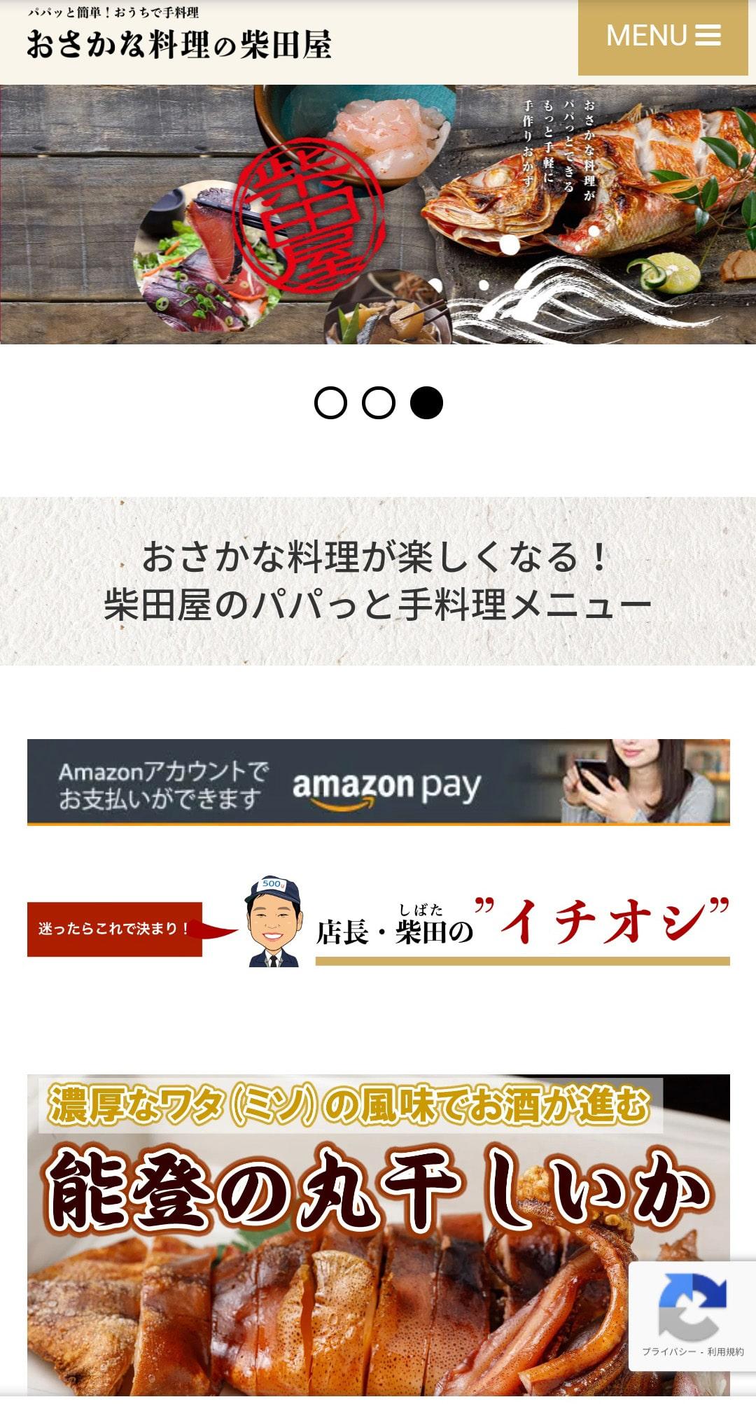 おさかな料理の柴田屋ウェブサイト