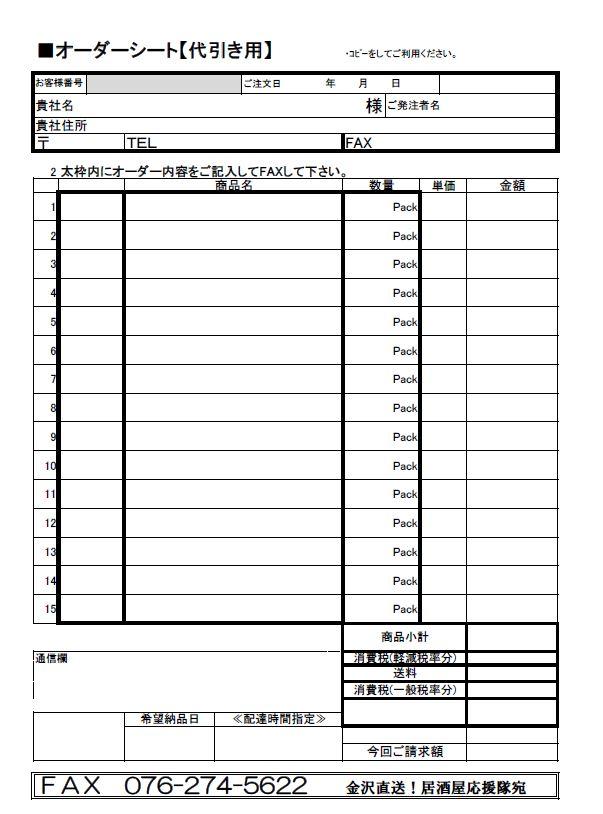 居酒屋応援隊代引き用FAX注文用紙