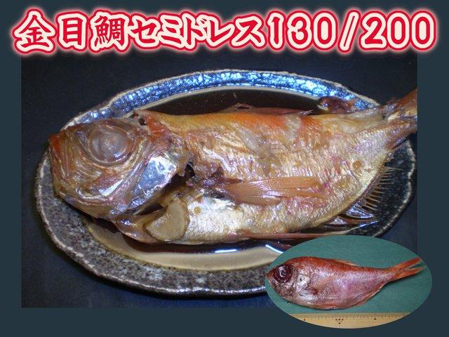 金目鯛セミドレス130-200g