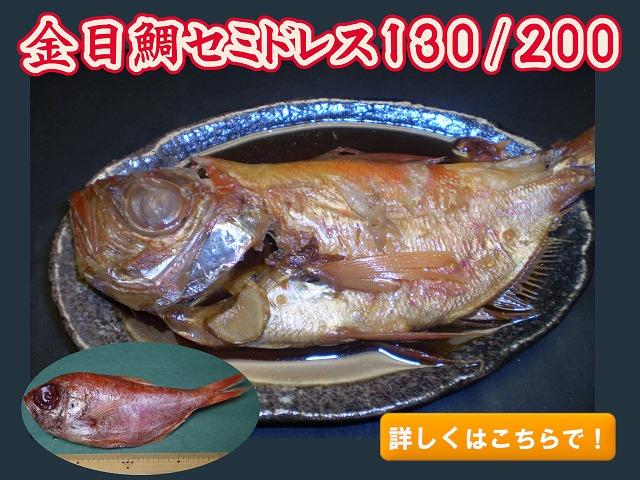 金目鯛セミドレス(尾頭付き)130-200g