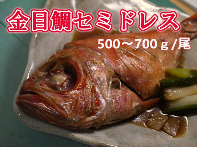 ジャンボ金目鯛セミドレス500-700g