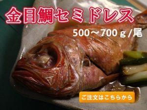 金目鯛セミドレス500-700g