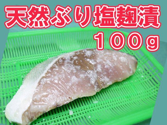 天然ぶり塩麴漬100g