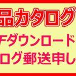 資料請求【カタログダウンロード】