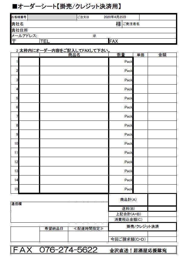 居酒屋応援隊掛売・クレジット決済用FAX注文用紙