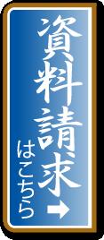 北陸に根ざした会社だからできる!金沢直送 居酒屋応援隊®️「北陸らしい」食材 一挙大公開♪
