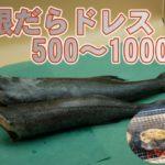 銀鱈(銀だら)ドレス 1~2ポンド (約500~1000g/尾)