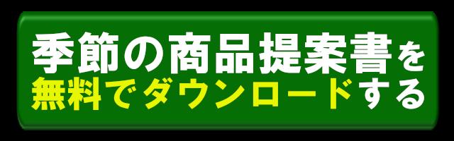 季節の商品提案書ダウンロードボタン