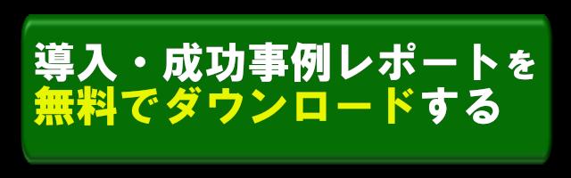 導入・成功事例レポートダウンロードボタン