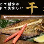 魚の干物メニューでお悩みの仕入れ担当者様必見!お酒が欲しくなる干物特集 ~定番干物から北陸/日本海らしい干物まで、干すことで旨味を濃縮した絶品の数々をご紹介~