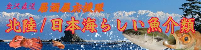 居酒屋応援隊の北陸/日本海らしい魚介類