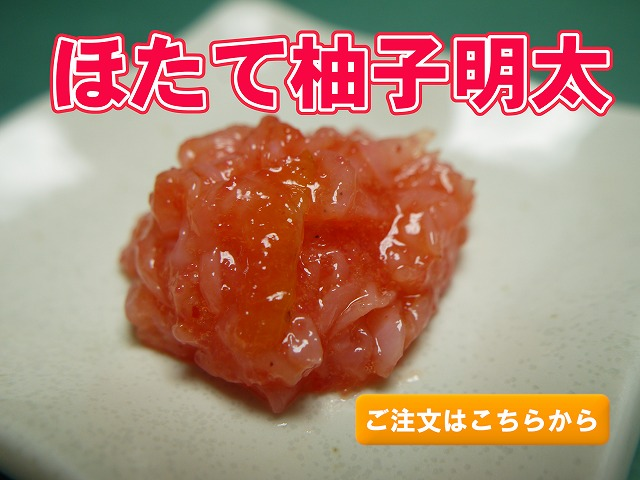 ホタテ柚子明太